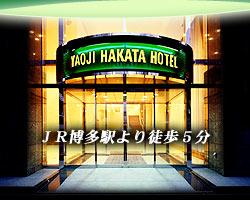 博多駅より徒歩5分のビジネスホテル